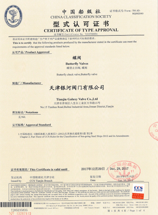 Butterfly Valves GALA certificate of type approval