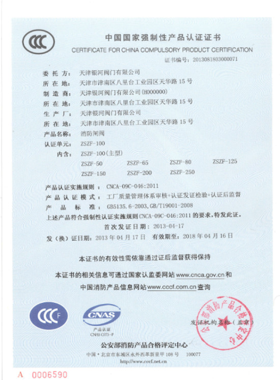 Butterfly Valves GALA certificate